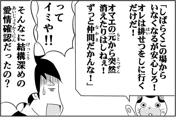 にゃっさん10-17