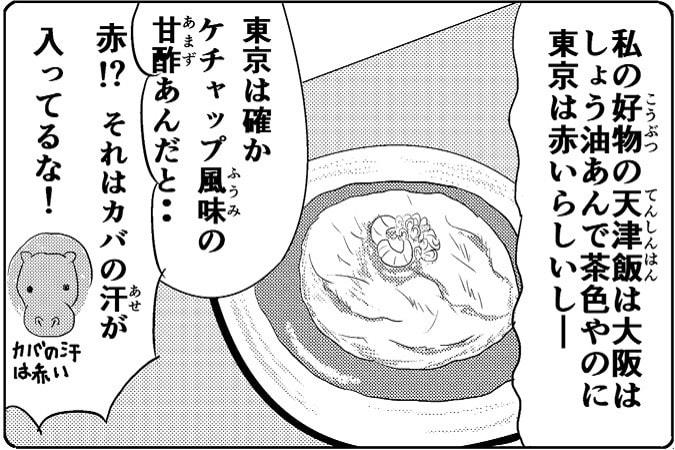にゃっさん8話‐13