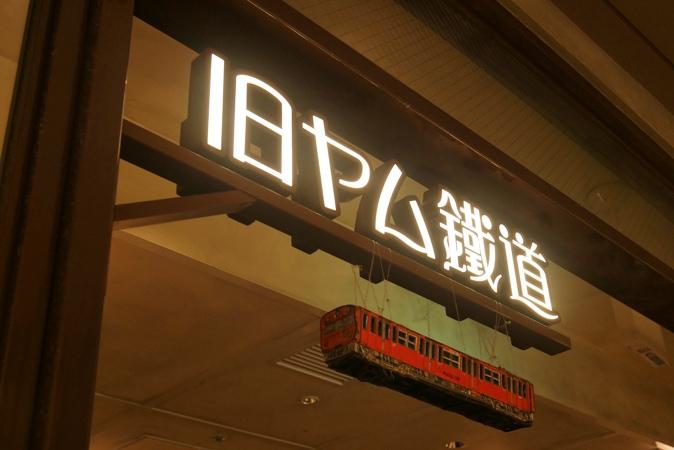 旧ヤム鉄道 (3)