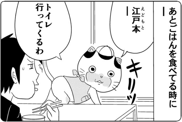 にゃっさん10-14