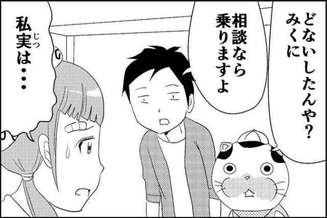 にゃっさん8話‐7