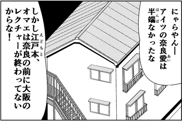 にゃっさん14-4