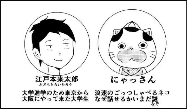 にゃっさん10-2