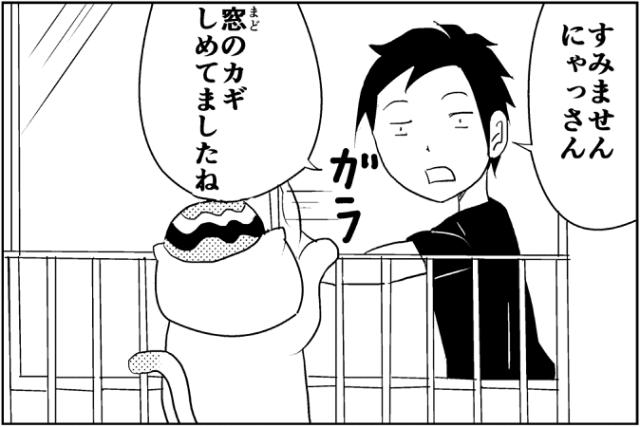 にゃっさん11-4