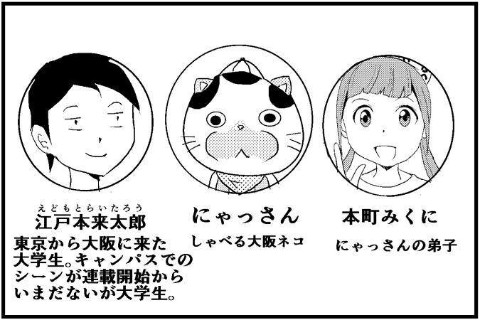 にゃっさん16-2