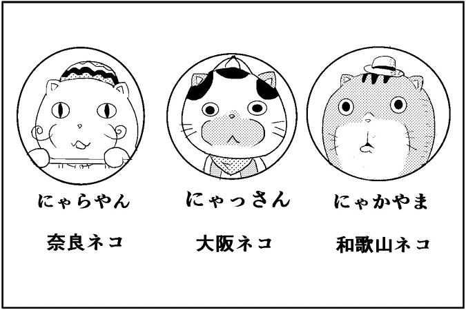 にゃっさん21-2