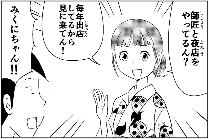 にゃっさん20-5