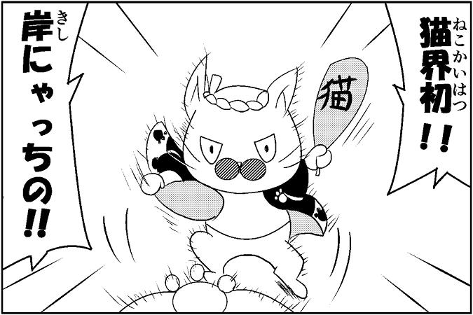 猫界初!!岸にゃっちの!!