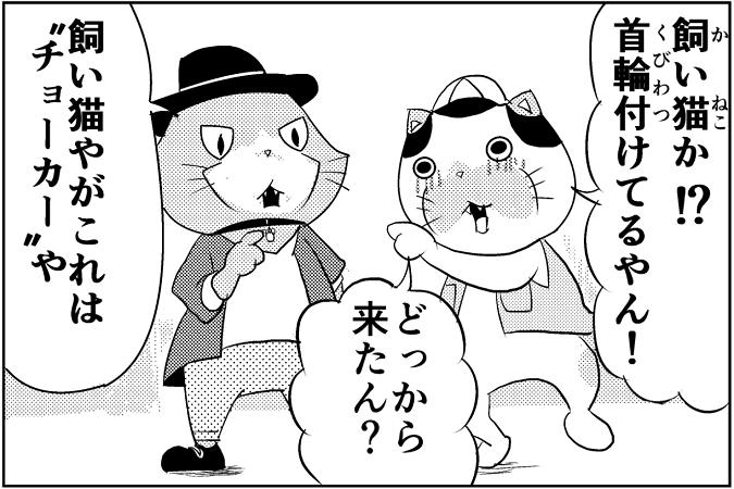 にゃっさん28-14