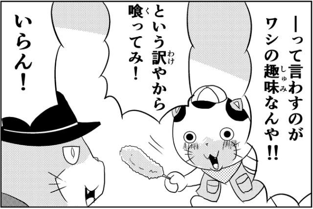 にゃっさん29-11