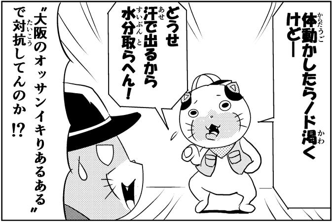 にゃっさん30-16