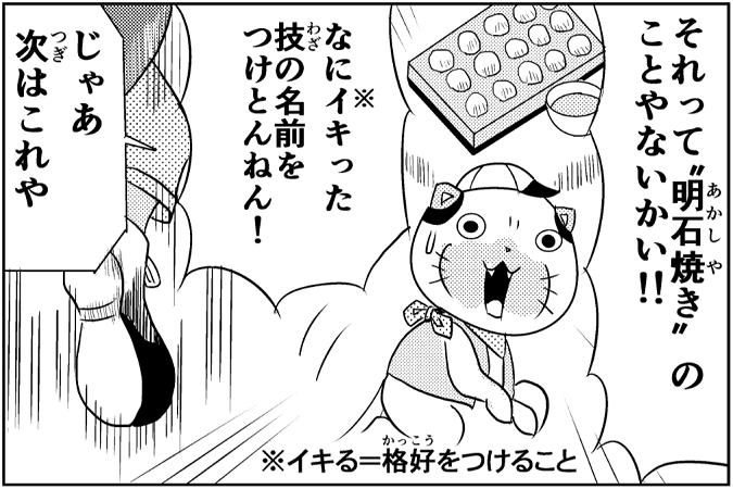 にゃっさん30-9