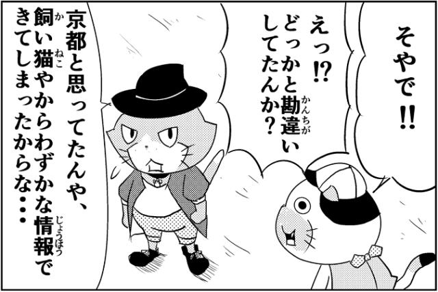 にゃっさん29-4