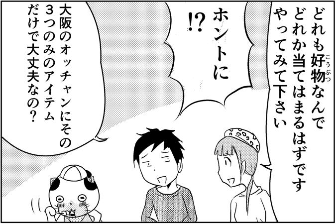 にゃっさん35-15