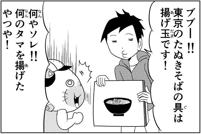 にゃっさん32-16