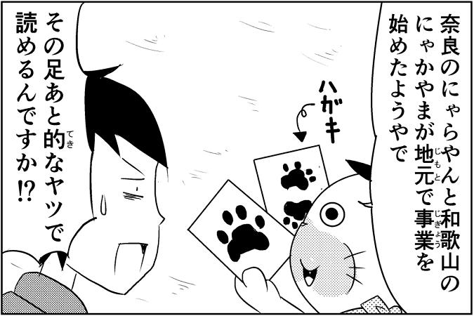 にゃっさん33-3