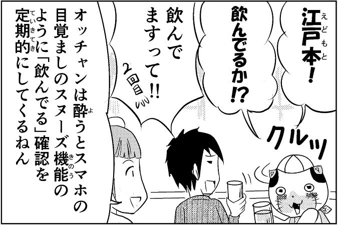にゃっさん35-11