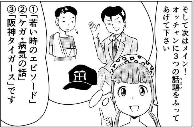 にゃっさん35-14