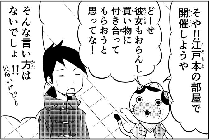 にゃっさん36-4