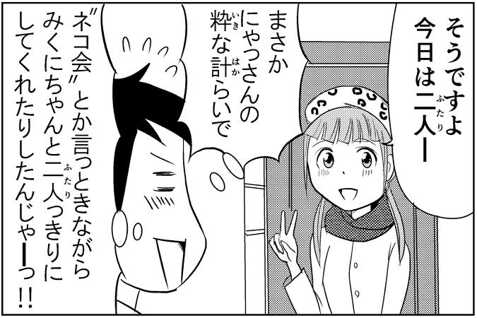 にゃっさん37-4