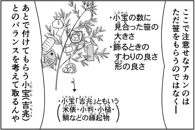 にゃっさん41-10