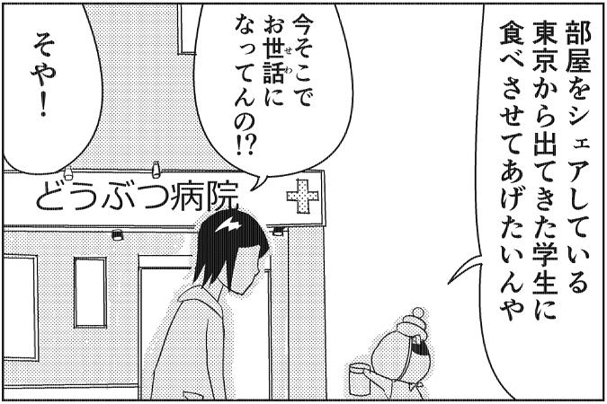 にゃっさん40-8
