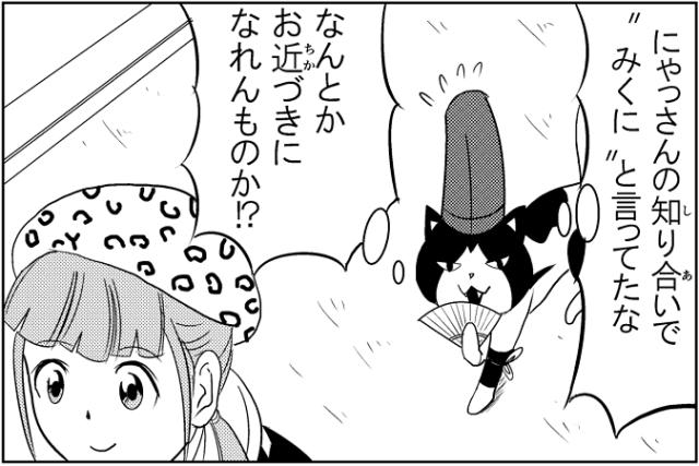 にゃっさん45-13
