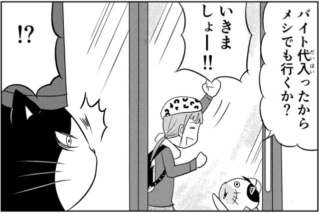 にゃっさん45-10