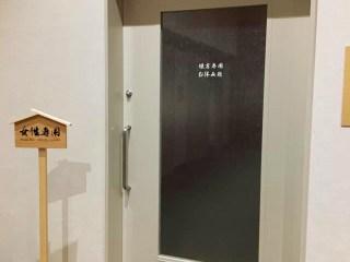 空庭温泉,女性専用リクライナーエリアの扉,