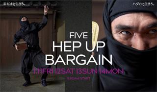 HEP FIVE,ヘップファイブ,バーゲン,2019