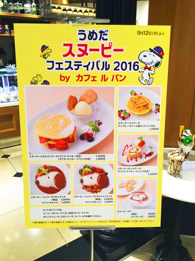 阪急うめだスヌーピーフェスティバル2016とカフェ ル・パンのコラボ
