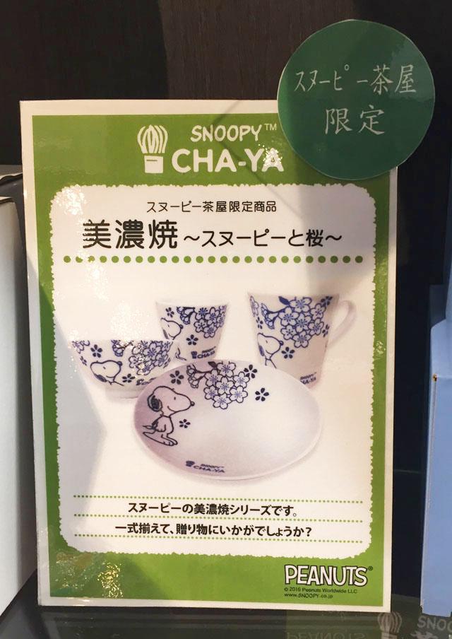 スヌーピー茶屋グッズ,スヌーピーと桜の柄が入った美濃焼きシリーズ