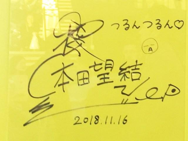 ウメダ・アイスリンク,つるんつるん,本田望結さんのサイン