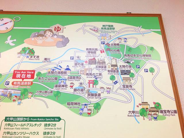 有馬温泉街観光マップ,