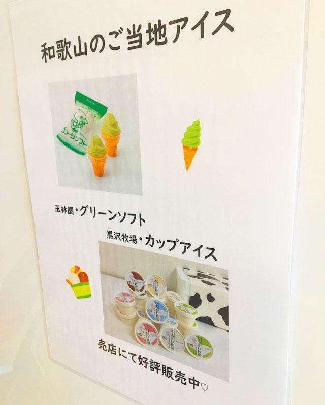 ひいなの湯,和歌山のご当地アイスとしてグリーンソフトが案内されている張り紙,