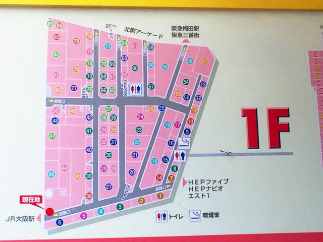 はなだこ,大阪梅田,新梅田食堂街のマップ