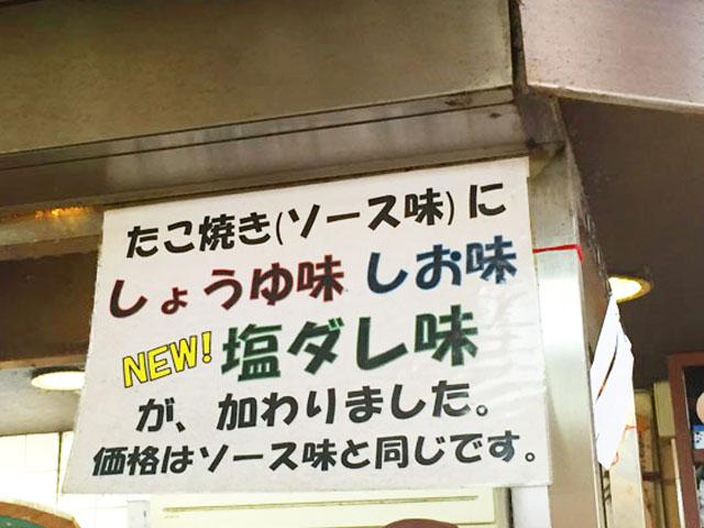 はなだこ,大阪梅田