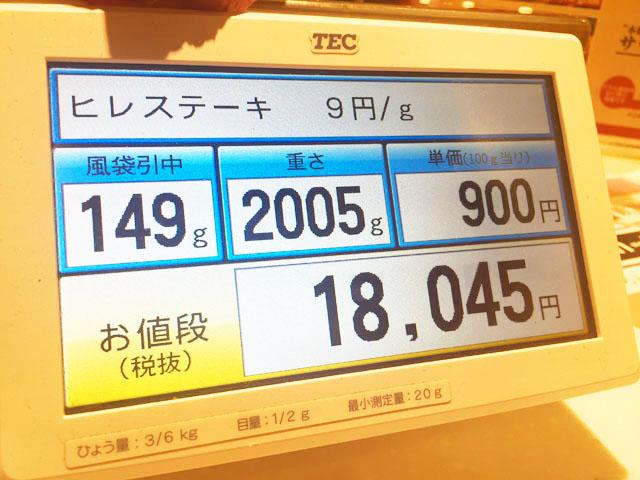いきなりステーキ,カット場,はかりではかったら2005gで18,045円