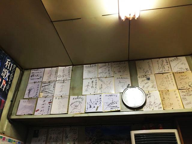 井出商店,和歌山ラーメン,壁に芸能人や有名人のサインが飾られている,