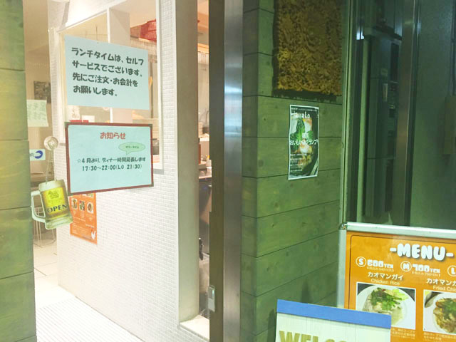 タイキッチン・カオマンガイの入り口