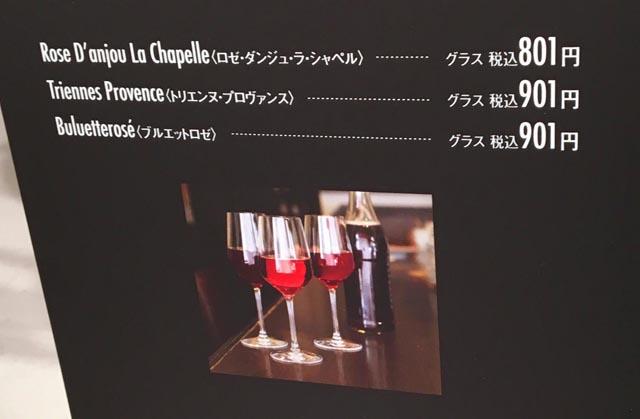 特設ワインバー,フランスフェア2019,阪急百貨店,