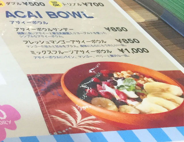 JO-TERRACE OSAKA(ジョー・テラス・オオサカ),ALOHA FOOD HALL SHO-GI,アサイーボウルのメニュー