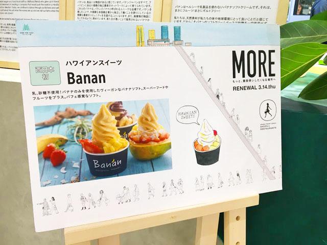 バナン,ハワイアンスイーツ,うめきたセラー,グランフロント大阪