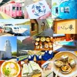 加太,友ヶ島,井出商店,めでたいでんしゃ,ひいなの湯,加太観光きっぷ,友ヶ島汽船