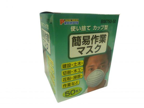 簡易作業マスク 50枚入