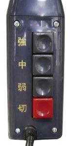 スイッチ部3段階押しボタン式