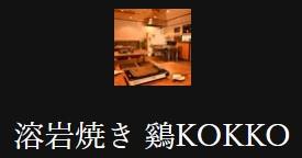 お店ご紹介コーナー!(岸和田 鶏KOKKO)