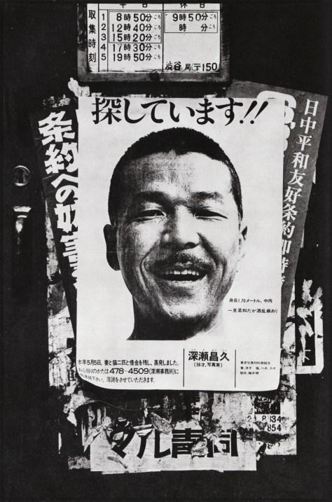 Masahisa-Fukase_73