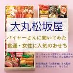 大丸松坂屋百貨店バイヤーおすすめおせち