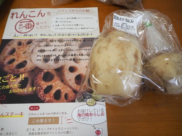 らでぃっしゅぼーや レンコンレシピ